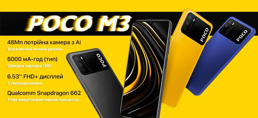 Cмартфоны Xiaomi Poco m3