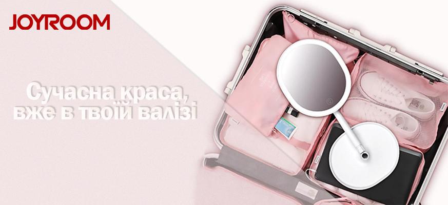 Зеркало для макияжа JOYROOM JR-CY268