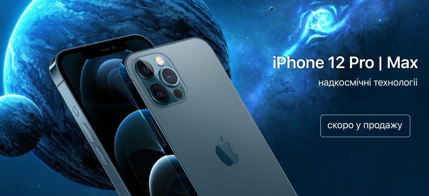 Apple iphone 12 Pro | 12 Pro Max
