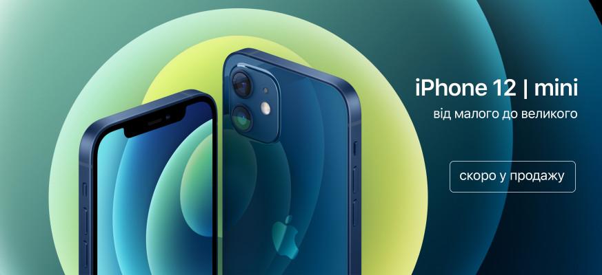 Apple iphone 12 | mini
