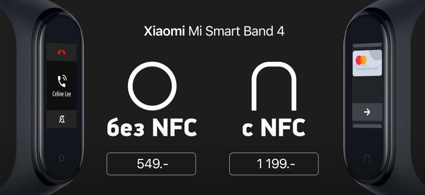 Фитнес - Браслет Xiaomi Mi Smart Band 4