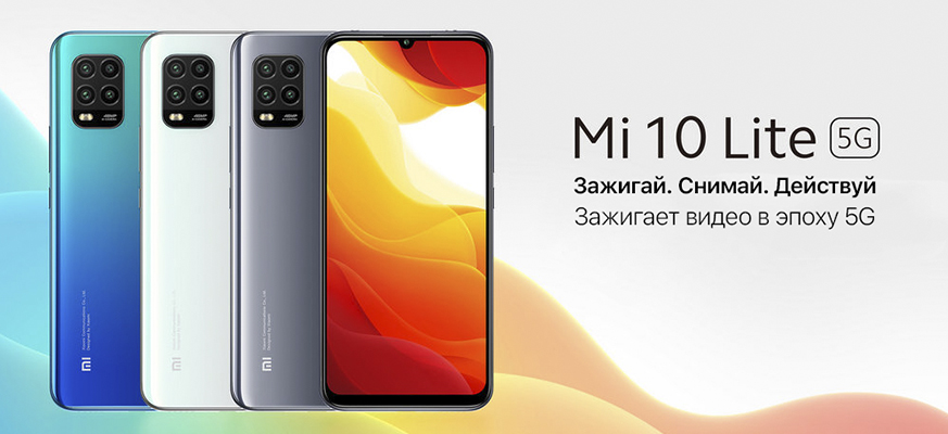 Смартфоны Xiaomi Mi 10 Lite