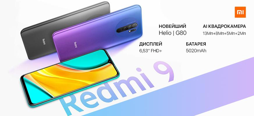 Смартфоны Redmi 9