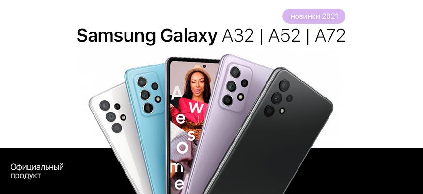Samsung Series A 2021